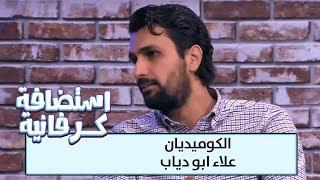 الكوميديان علاء ابو دياب - استضافة كرفانية