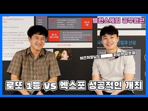공무원들의 밸런스게임 (feat. 로또 1등 vs 엑스포 성공적인 개최)