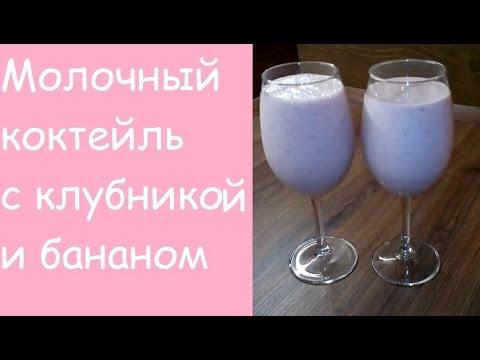 Рецепт Молочный коктейль с творогом, овсянкой, бананом и клубникой