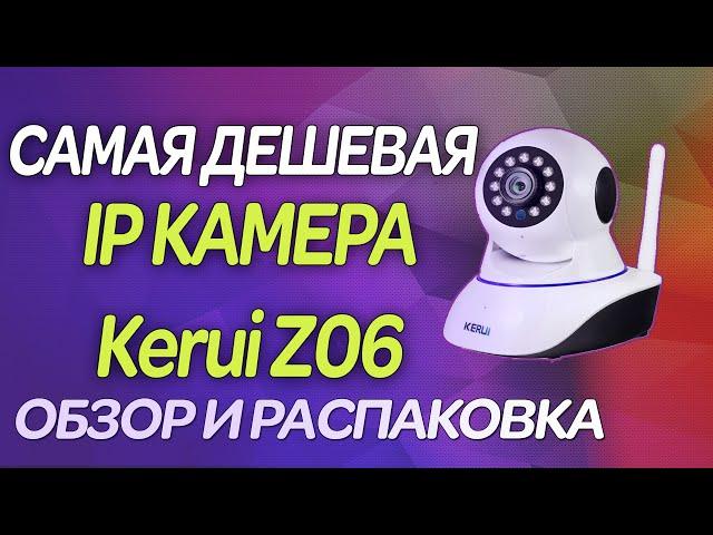 Обзор и подключение самой дешевой IP камеры с Aliexpress KERUI Z06 / Приложение Smart Life