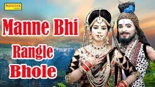 MANNE BHI RANG LE BHOLE   KARISHMA SHARMA   POPULAR SHIV DJ REMIX VIDEO DANCE 2020   @Shiv Bhajan