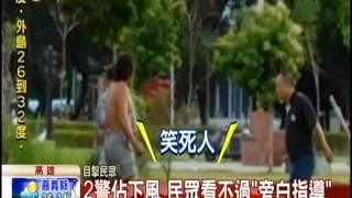 [東森新聞HD]「二對一還打不過」 員警抓通緝犯反挨打