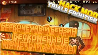 Hack Trials Frontier (no root) 5.0.0