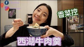 『廚娘系列』西湖牛肉羹,香菜控必看!Penny❤