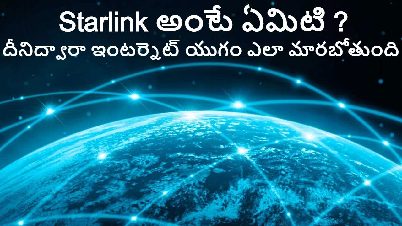 What is Starlink | Starlink in telugu