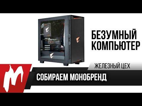 Собираем безумный компьютер