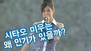 프로듀스48 시타오미우의 인기가 급상승한 이유를 정리했습니다. Why is...