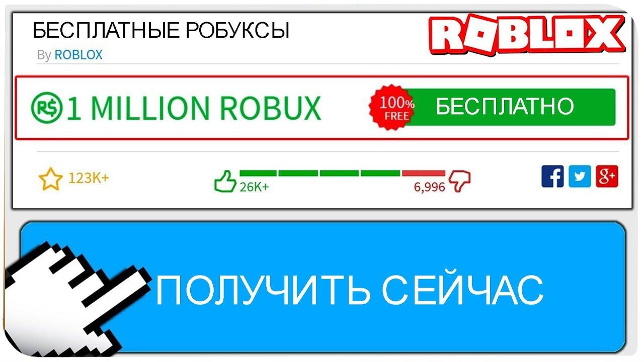 Rblxgg Free Robux Roblox Free Online Login Robux