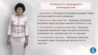 видео Понятие аттракции в социальной психологии