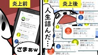 【アニメ】SNSで炎上したらどうなるのか? thumbnail