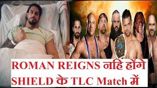 Why Roman Reigns Out of Action Before TLC 2017, Kurt Angle Replaces Roman Reign |TLC 2017