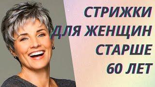 Стильные стрижки после 60 лет на средние волосы 2021 Советы стилистов