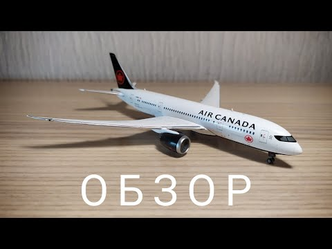 Обзор модели самолëта Gemini Jets Boeing 787-8 Air Canada 1:400