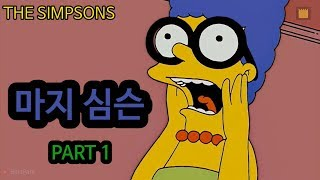 마지 심슨 - part 1
