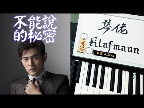 周杰倫 Jay Chou - 不能說的祕密 Bu Neng Shuo De Mi Mi [鋼琴 Piano - Klafmann]