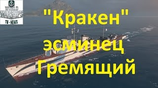 "Медаль"" Кракен"",  эсминец СССР Гремящий в игре World of warships  игра на эсминце wows"