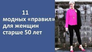 11 Модных «правил» для женщин старше 50 лет