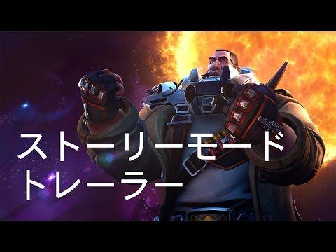 5/19発売『バトルボーン』ストーリートレーラー