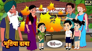 भूतिया ढाबा   Haunted Hotel   Hindi Stories   Kahaniya in Hindi   Moral Stories   Horror Stories