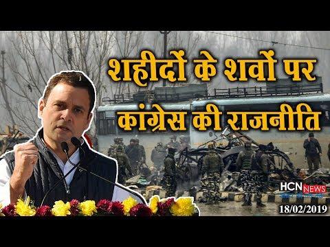 HCN News | शहीदों के शवों पर कांग्रेस की राजनीति शुरु, देख कर भर जाएंगी आपकी आंखे