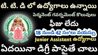 T.T.Dలో Junior Assistant ఉద్యోగాలు/ఫీజు లేదు/latest AP govt jobs/Madhu Jobs//