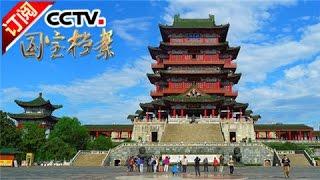 《国宝档案》 20160929 天下名楼——秋水长天滕王阁 | CCTV-4