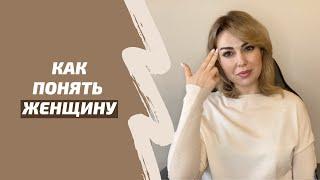 Как понять женщину Рекомендации клинического психолога
