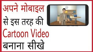 Apne mobile se cartoon movie kaise banaye | How to create cartoon animation video in mobile