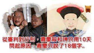 從審判到行刑,嘉慶殺和珅只用10天,問起原因,嘉慶只說了18個字..!【楓牛愛世界】