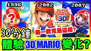 【超級瑪利歐3D收藏輯好玩嗎?】🌟一次過經歷「三代MARIO的進化」?🤩應該玩哪個好呢?Super Mario 3D All-Stars