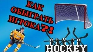 Как ОБЫГРАТЬ игрока? ФИНТЫ | ОБВОДКА в хоккее.