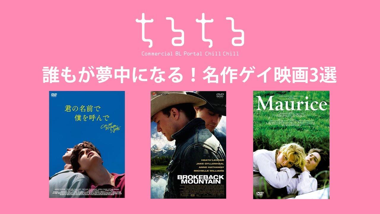 【海外作品】水曜LIVE 誰もが夢中になる!名作ゲイ映画特集【ゲイ映画】