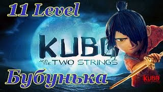 Kubo: A Samurai Quest 11 Level Walkthrough  / Кубо Легенда о самурае  игра на Android
