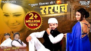 Mi Sarpanch new Marathi Lokgeet