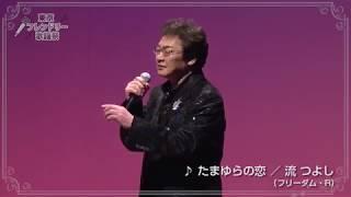 フレンドリー歌謡祭【96】/「たまゆらの恋」 流つよし たまゆら 検索動画 44