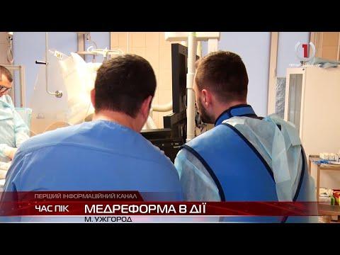 Медреформа - 2020: суцільна комп'ютеризація та високі стандарти лікування на Закарпатті