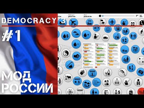 Democracy 3 / Начало за Россию #1