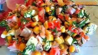 Супер салат быстрого приготовления! Вы полюбите его!!! Салаты за 5 минут!