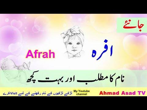 Download Afrah Name Meaning in Urdu