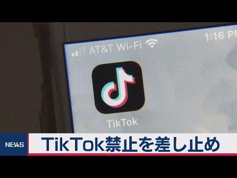 2020/09/28 TikTok禁止差し止め(2020年9月28日)