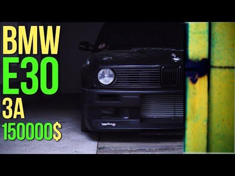 BMW e30 за 150000$!!!