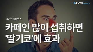 """""""카페인 많이 섭취하면 '딸기코'…"""
