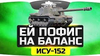 Пофиг На Кривой Баланс ● ИСУ-152