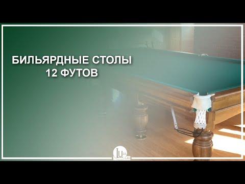Бильярдные столы 12 футов, размеры, занос, установка и аксессуары Luza.ru