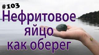 Как работают плетеные обереги, и нефритовое яйцо как оберег(Получите книги тут http://syncrovision.justclick.ru/oberegi., 2015-01-20T19:33:36.000Z)