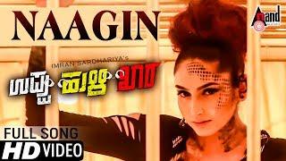 Uppu Huli Khara | Naagin | New HD Video Song 2017 | Ragini Dwivedi | Malashree | imran Sardhariya