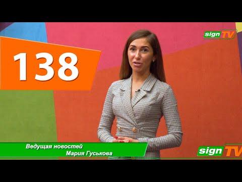 Выпуск 138. Новости на канале SIGN TV