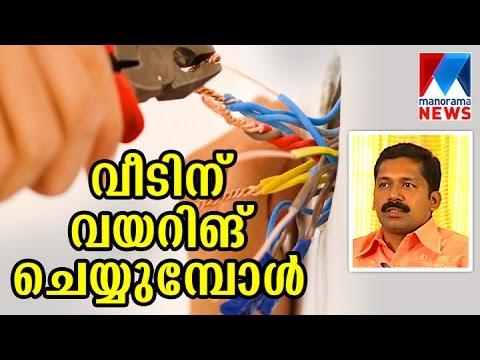 house wiring basics veedu manorama news youtube rh youtube com kerala house wiring details house wiring accessories in kerala