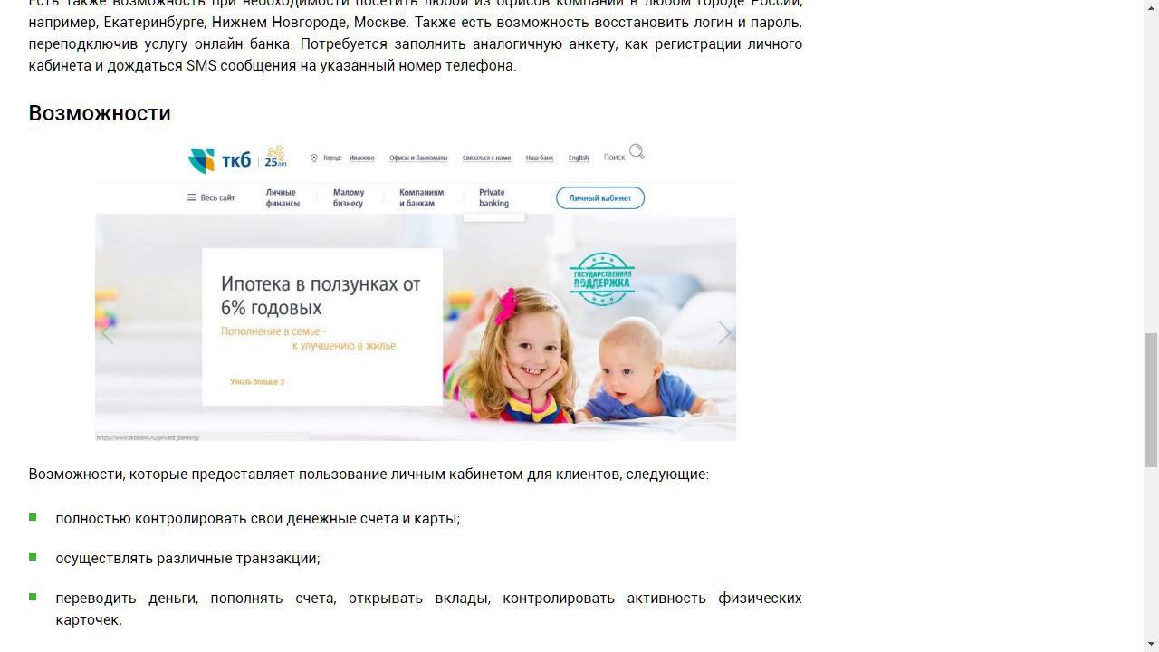ткб онлайн банк микрозаймы на карту без проверок и без отказа онлайн мгновенно ю