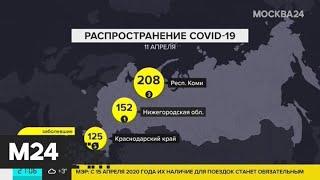 За последние сутки в России подтвердили 1667 случаев заражения коронавирусом - Москва 24